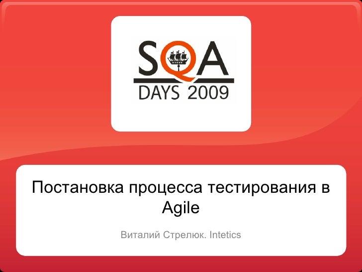 Постановка процесса тестирования в  Agile Виталий Стрелюк.  Intetics