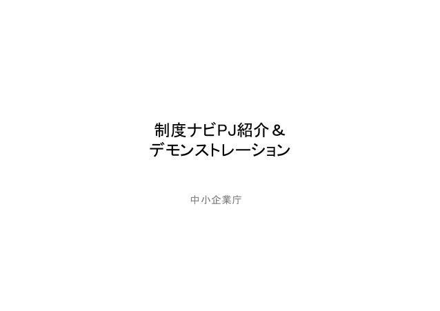 制度ナビPJ紹介& デモンストレーション 中小企業庁