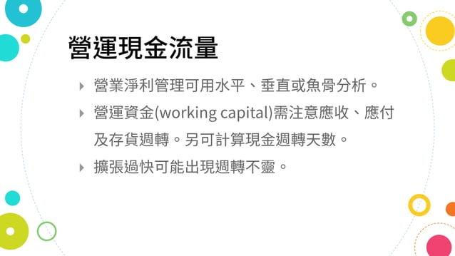 社企流iLab創業財務管理面面觀_20150913
