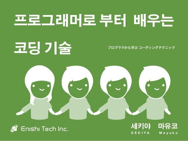 세키야 마유코 프로그래머로 부터 배우는 코딩 기술 プログラマから学ぶ コーディングテクニック S E K I Y A M a y u k o
