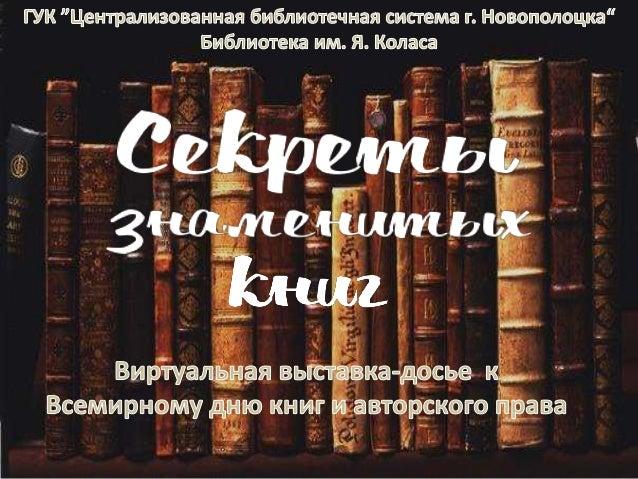 Практически каждому любителю книг, знакома ситуация, когда увлекательная книга вот-вот будет прочитана, а так хочется прод...