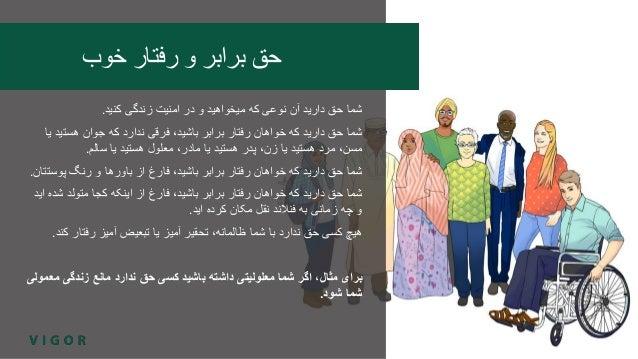VIGOR-hanke / project: Seksuaalioikeudet farsiksi (persia) / Sexual rights in Farsi (Persian) Slide 2