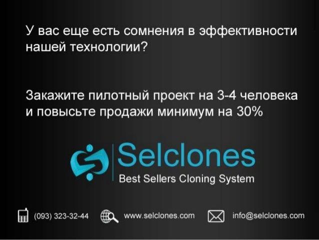 Selclones
