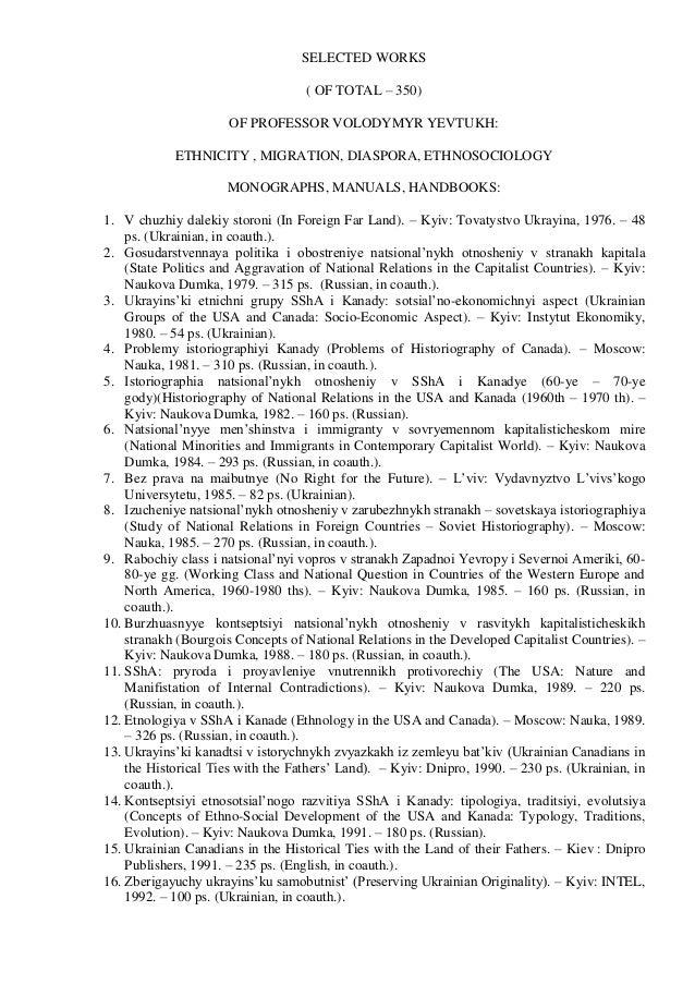 SELECTED WORKS( OF TOTAL – 350)OF PROFESSOR VOLODYMYR YEVTUKH:ETHNICITY , MIGRATION, DIASPORA, ETHNOSOCIOLOGYMONOGRAPHS, M...