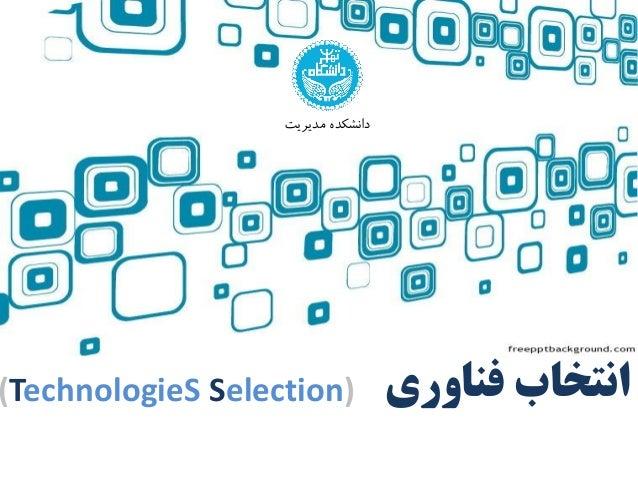 فناوری انتخاب(TechnologieS Selection) مدیریت دانشکده