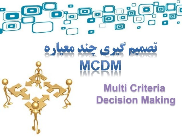 ،جبرانی غیر مدل درDMباشد نمی معیارها بین تبادل به حاضر ،جبرانی مدل درDMمعیارها بین تبادل...