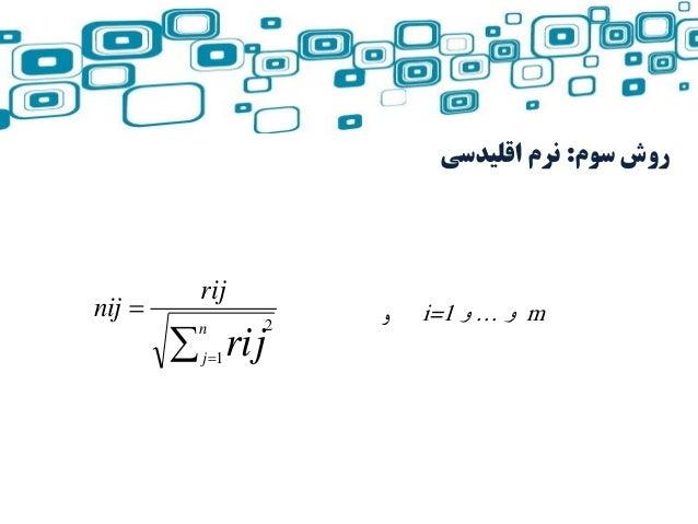 2-سطح همان در اصلی اجزای زوجی مقایسه 3-ب سپس و شده جمع ستون هر اصلی عناصر ،مقایسه ماتری...