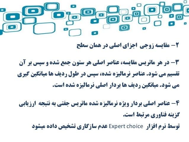 Technology Selection
