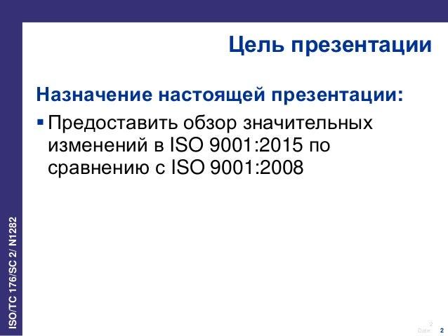 Презентация исо 9001 сертификация dvgw для прокладочного материала