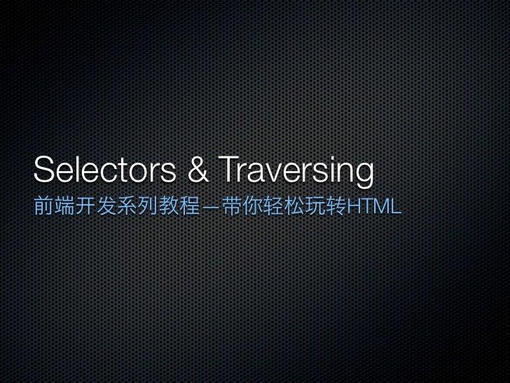 Selectors & Traversing    发     —带   轻   转HTML