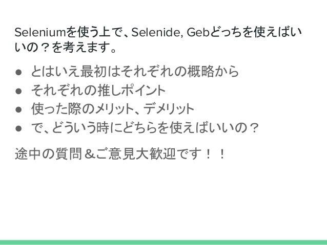 Selenide or Geb 〜あなたはその時どちらを使う〜 Slide 3