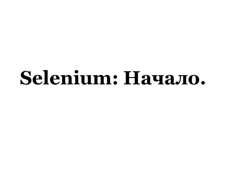 Selenium : Начало.