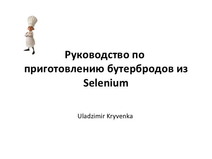 Руководство по  приготовлению бутербродов из Selenium Uladzimir Kryvenka Февраль  2012