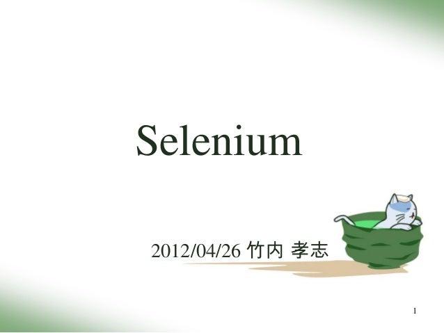 Selenium2012/04/26 竹内 孝志                   1