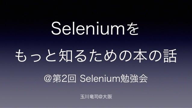 Seleniumを  もっと知るための本の話  @第2回 Selenium勉強会  玉川竜司@大阪