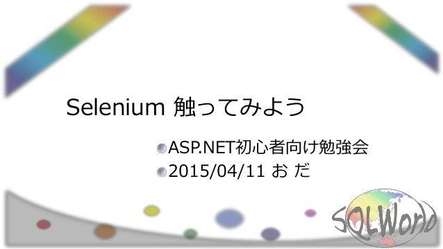 Selenium 触ってみよう ASP.NET初心者向け勉強会 2015/04/11 お だ