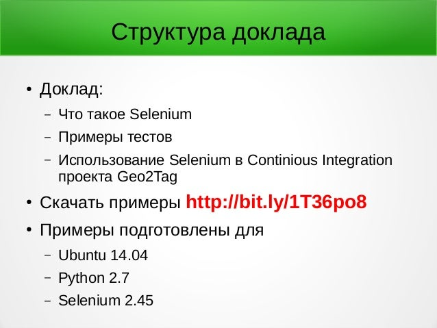 Testing with Selenium Slide 2