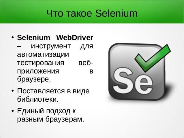Testing with Selenium Slide 3