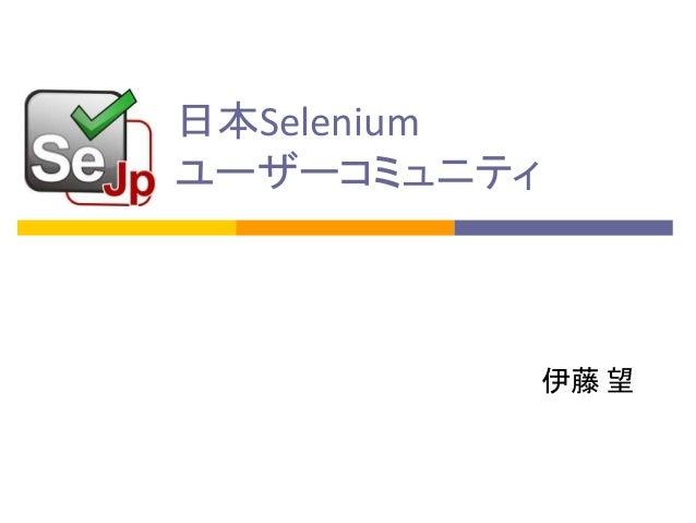 日本Selenium ユーザーコミュニティ  伊藤 望