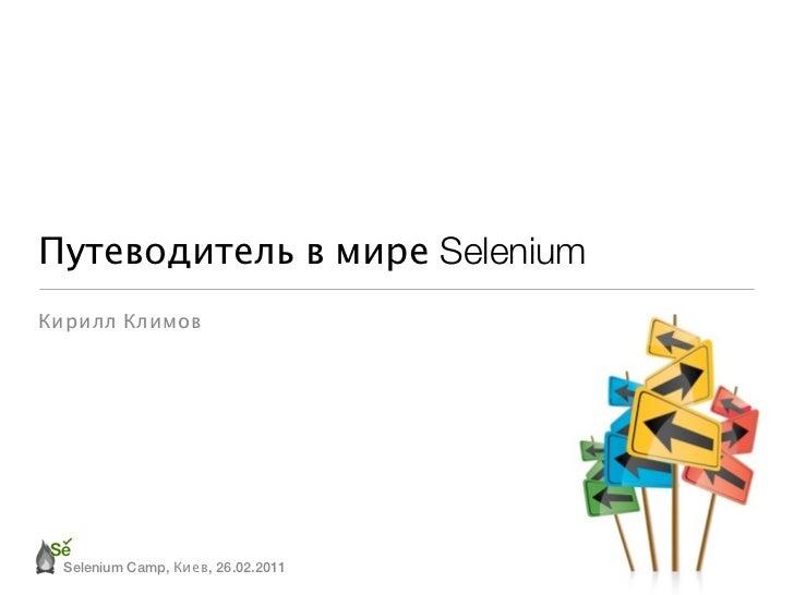 Путеводитель в мире SeleniumКирилл Климов  Selenium Camp, Киев, 26.02.2011