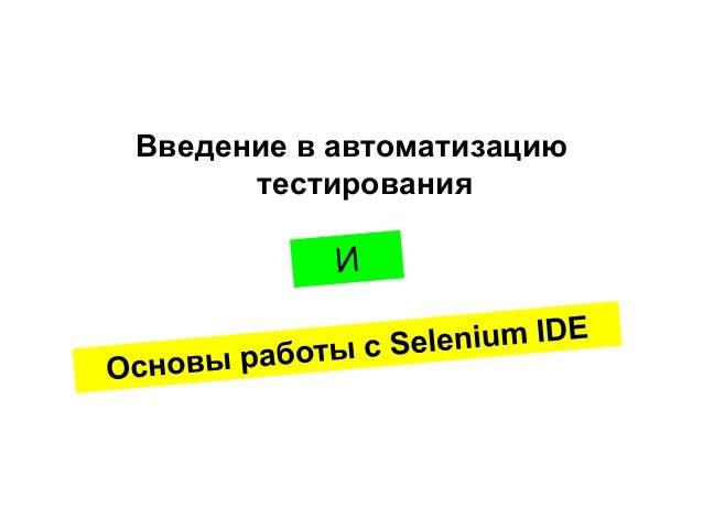 Введение в автоматизацию тестирования
