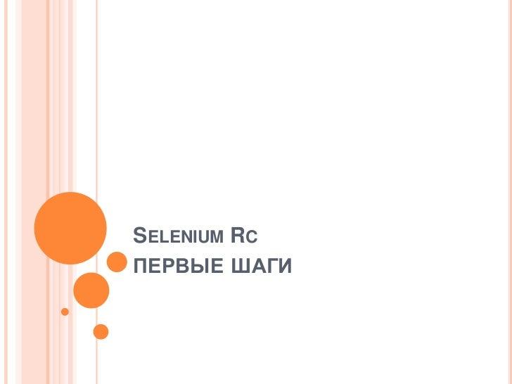 Selenium Rcпервые шаги<br />