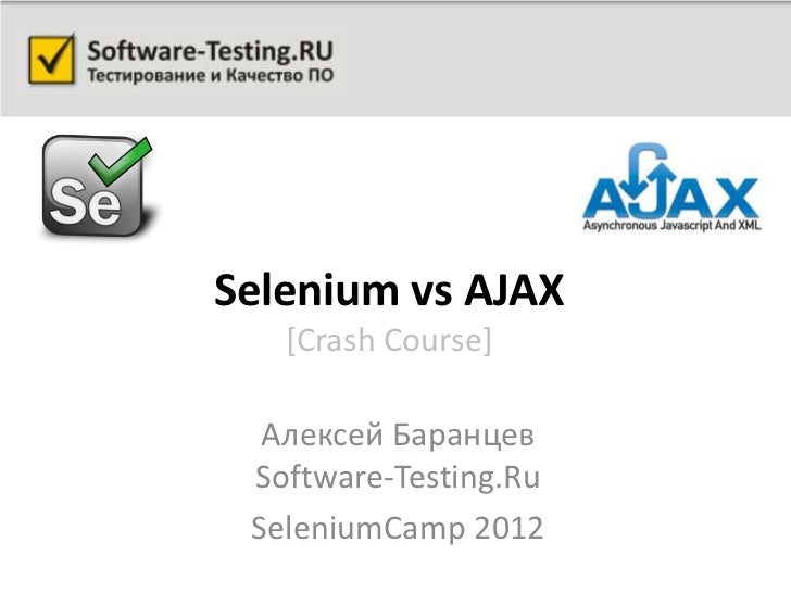Selenium vs AJAX   [Crash Course]  Алексей Баранцев Software-Testing.Ru SeleniumCamp 2012