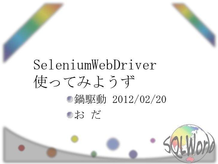 SeleniumWebDriver使ってみようず     鍋駆動 2012/02/20     お だ