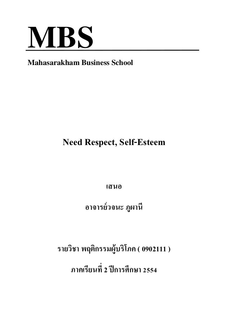 MBSMahasarakham Business School         Need Respect, Self-Esteem                       เสนอ                อาจารย์ วจนะ ภ...