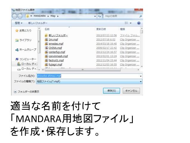適当な名前を付けて 「MANDARA用地図ファイル」 を作成・保存します。