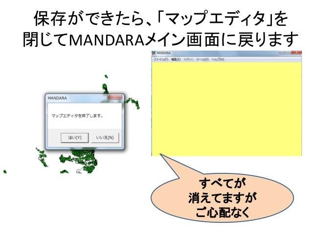 保存ができたら、「マップエディタ」を 閉じてMANDARAメイン画面に戻ります すべてが 消えてますが ご心配なく