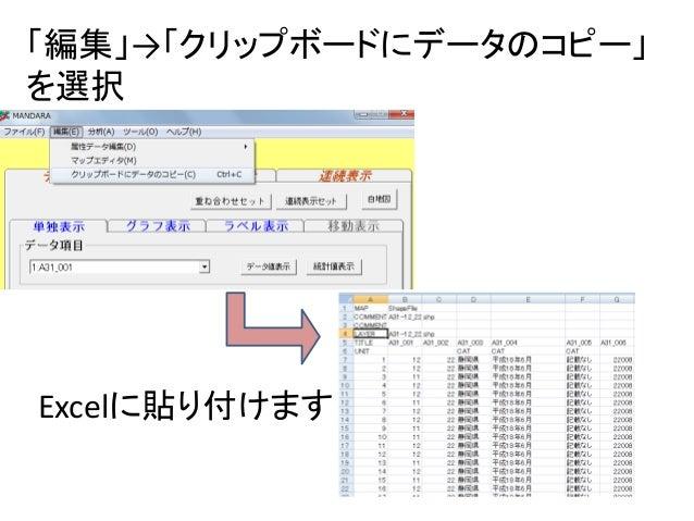 「編集」→「クリップボードにデータのコピー」 を選択 Excelに貼り付けます