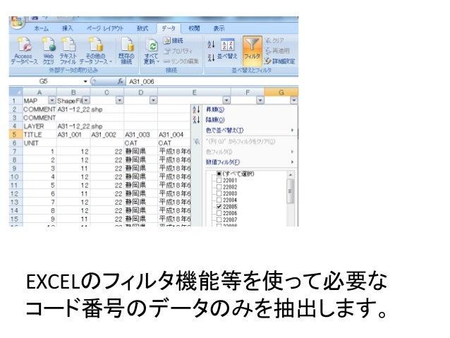 EXCELのフィルタ機能等を使って必要な コード番号のデータのみを抽出します。