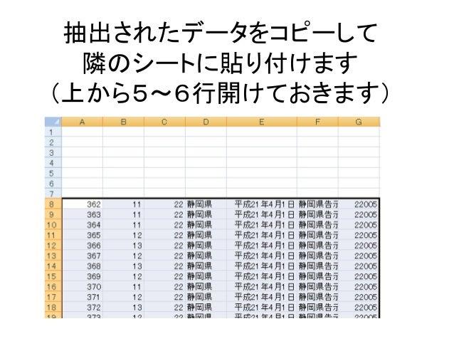 抽出されたデータをコピーして 隣のシートに貼り付けます (上から5~6行開けておきます)