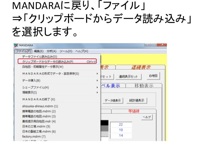 MANDARAに戻り、「ファイル」 ⇒「クリップボードからデータ読み込み」 を選択します。