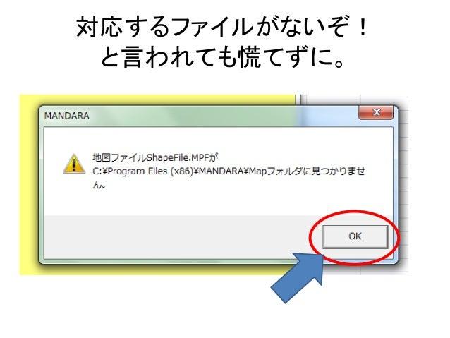 対応するファイルがないぞ! と言われても慌てずに。