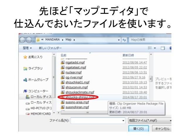 先ほど「マップエディタ」で 仕込んでおいたファイルを使います。