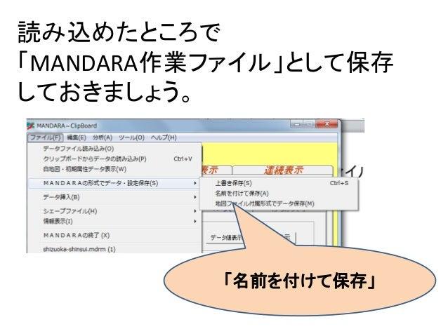 読み込めたところで 「MANDARA作業ファイル」として保存 しておきましょう。 「名前を付けて保存」