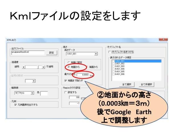 Kmlファイルの設定をします ②地面からの高さ (0.0003㎞=3m) 後でGoogle Earth 上で調整します