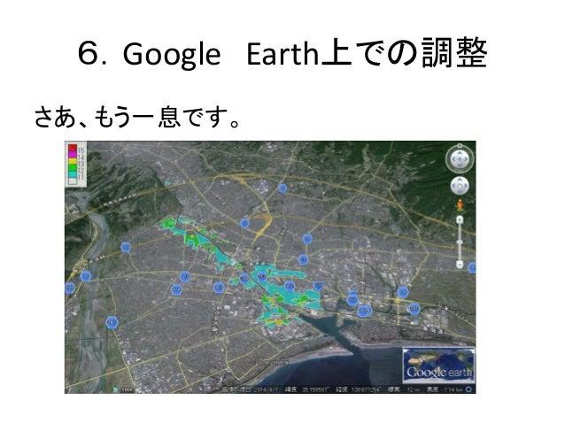 6.Google Earth上での調整 さあ、もう一息です。