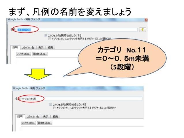 まず、凡例の名前を変えましょう カテゴリ No.11 =0~0.5m未満 (5段階)