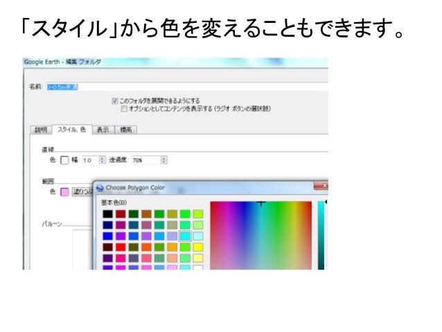 「スタイル」から色を変えることもできます。