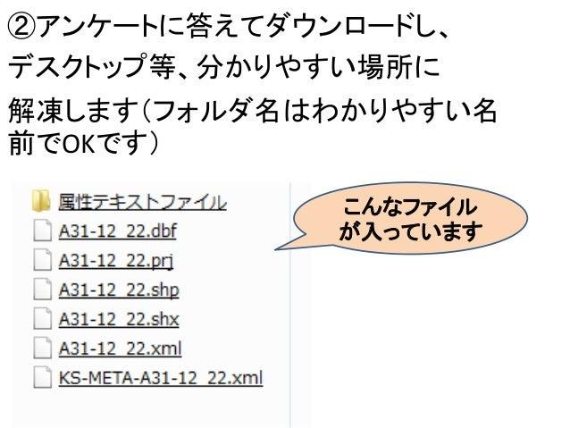 ②アンケートに答えてダウンロードし、 デスクトップ等、分かりやすい場所に 解凍します(フォルダ名はわかりやすい名 前でOKです) こんなファイル が入っています