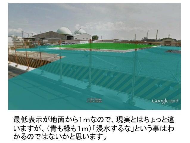 最低表示が地面から1mなので、現実とはちょっと違 いますが、(青も緑も1m)「浸水するな」という事はわ かるのではないかと思います。