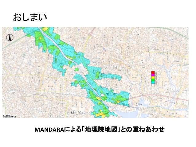 おしまい MANDARAによる「地理院地図」との重ねあわせ