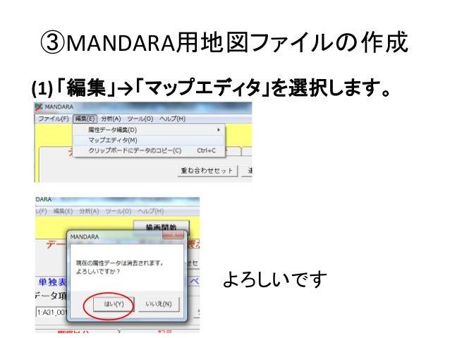 ③MANDARA用地図ファイルの作成 (1)「編集」→「マップエディタ」を選択します。 よろしいです