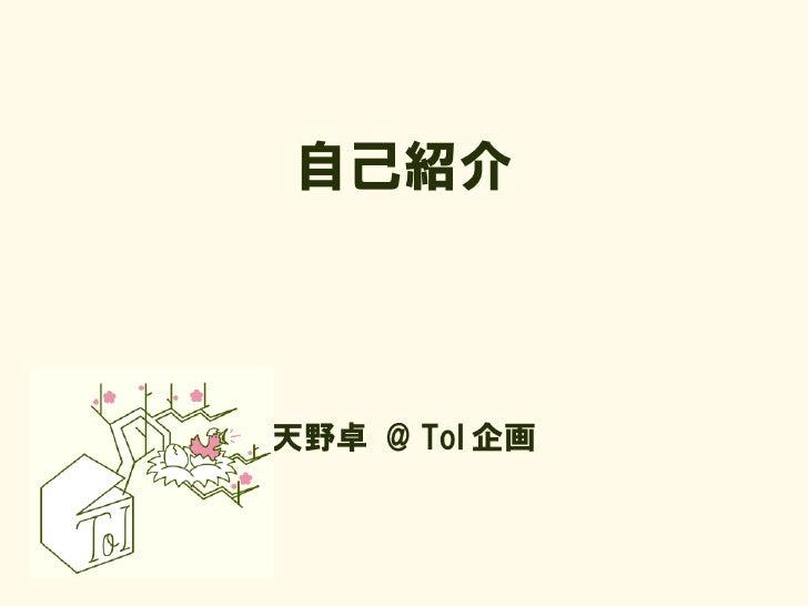 自己紹介    天野卓 @ ToI 企画