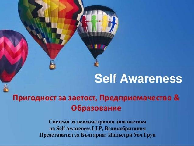 Self Awareness Пригодност за заетост, Предприемачество & Образование Система за психометрична диагностика на Self Awarenes...
