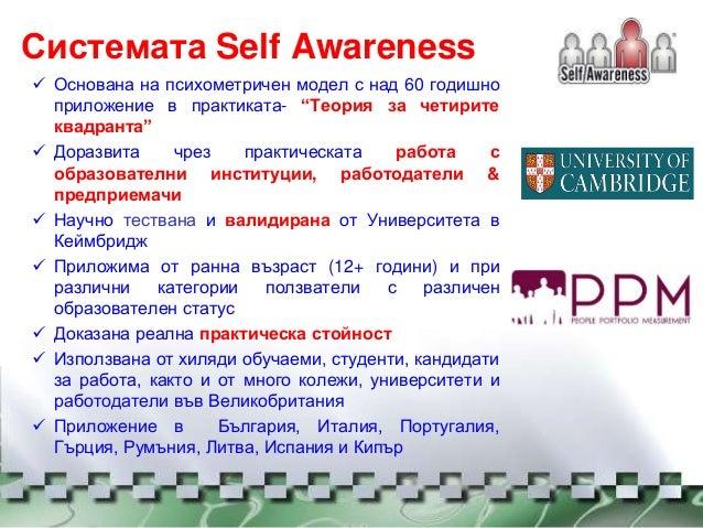 Self awareness system   bg Slide 3
