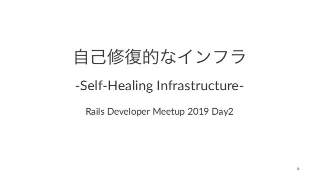 -Self-Healing Infrastructure- Rails Developer Meetup 2019 Day2 1